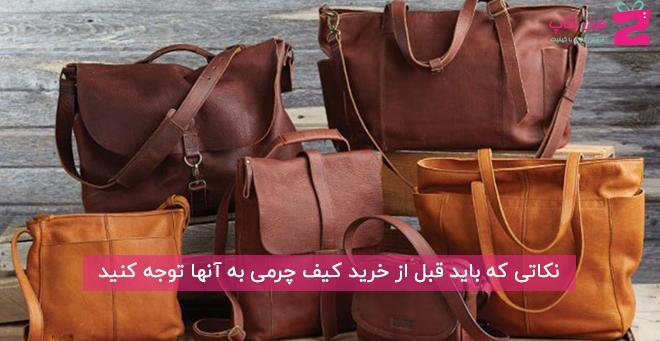 نکاتی که باید قبل از خرید کیف چرمی به آنها توجه کنید